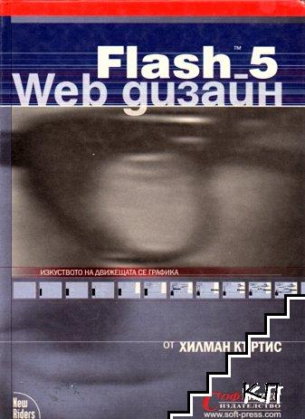 Flash 5. Web дизайн