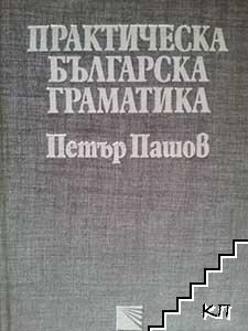 Практическа българска граматика