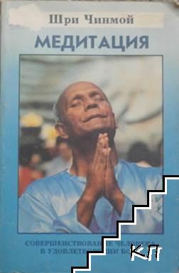 Медитация - совершенствование человека в удовлетворении бога