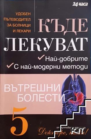 Докторе, кажи! Книга 5: Къде лекуват вътрешни болести