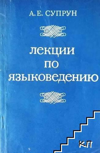 Лекции по языковедению