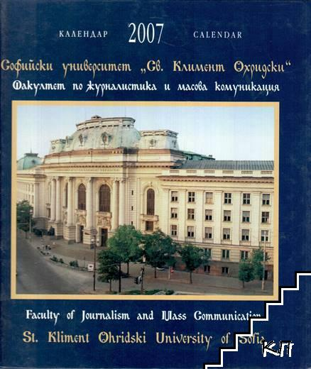 Православен календар 2007