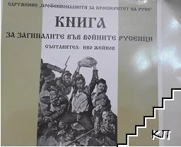 Книга за загиналите във войните русенци