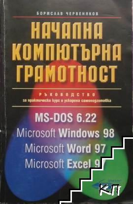 Начална компютърна грамотност