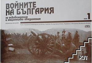 Войните на България за освобождение и национално обединение. Том 1: Руско-турска освободителна война, Сръбско-българска война, Първа и Втора Балканска война