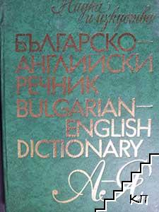 Българско-английски речник / Bulgarian-English Dictionary