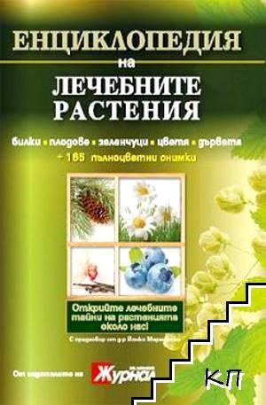 Енциклопедия на лечебните растения