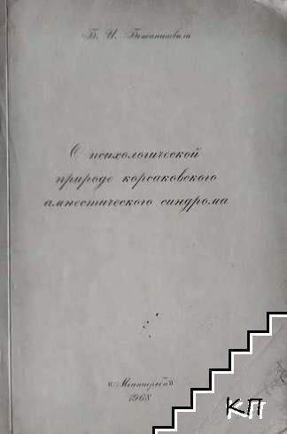 О психологической природе корсаковского амнистического синдрома