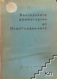Българската драматургия до Освобождението. Част 1