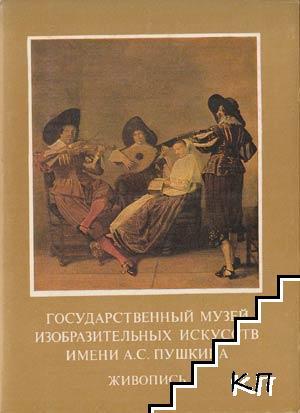 Государственный музей изобразительных искусств имени А. С. Пушкина. Живопись