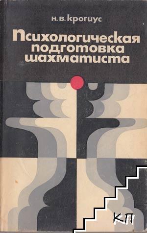 Психологическая подготовка шахматиста