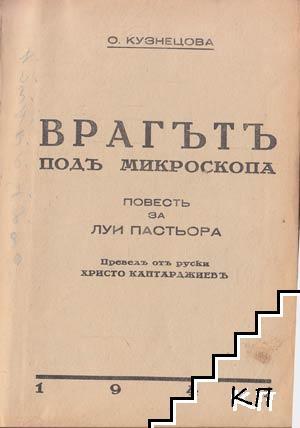 Врагътъ подъ микроскопа / Кральтъ на индустрията / Къмъ въпросите на Ленинизма