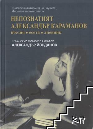 Непознатият Александър Караманов