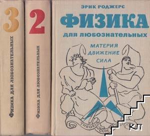 Физика для любознателных. В трех томах. Том 1-3