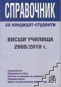 Справочник за кандидат-студенти. Висши училища 2009-2010 г.