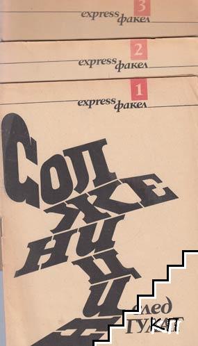 Солженицин след Гулаг / Сталин - факти, слухове, хороскоп / Берия - кариерата на палача