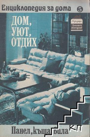 Енциклопедия за дома: Дом, уют, отдих