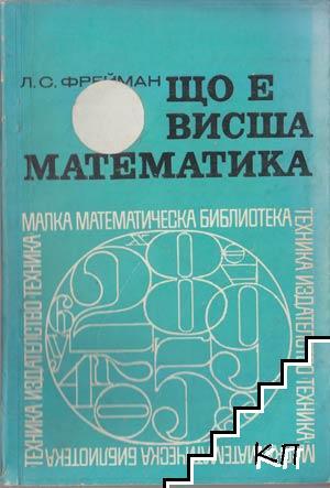Що е висша математика