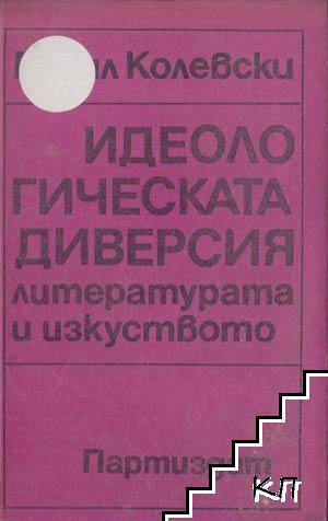 Идеологическата диверсия: Литературата и изкуството