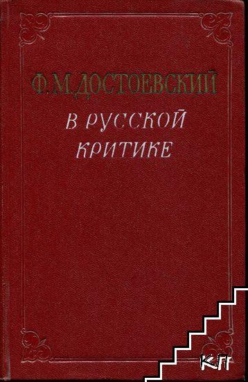 Ф. М. Достоевский в русской критике