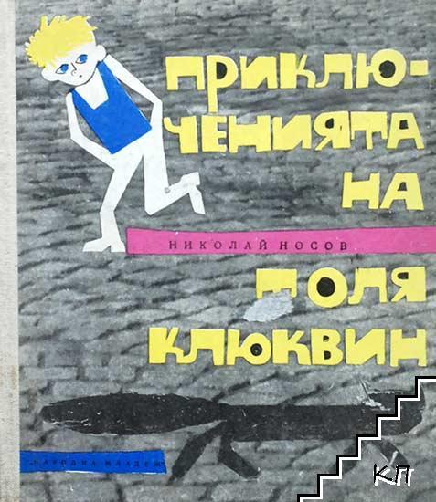 Приключенията на Толя Клюквин