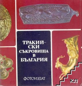 Тракийски съкровища в България