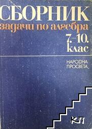 Сборник задачи по алгебра 7.-10. клас