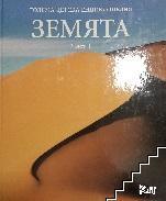 Голяма детска енциклопедия. Том 3: Земята. Част 1