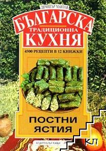 Българска традиционна кухня. Книга 2: Постни ястия