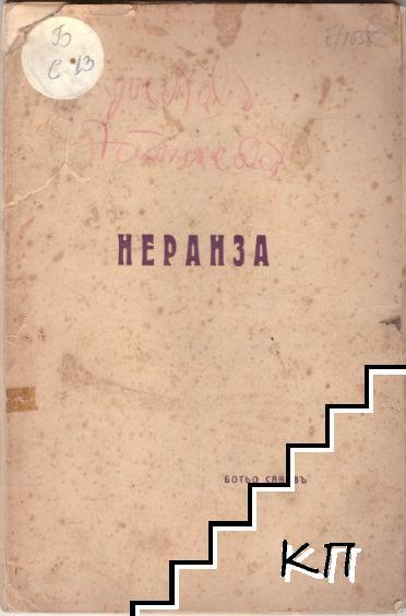 Неранза