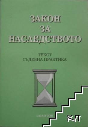 Закон за наследството: Текст. Съдебна практика (1952-1997)