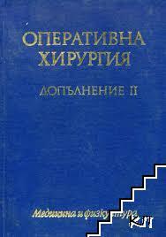 Оперативна хирургия в шест тома. Допълнение 2