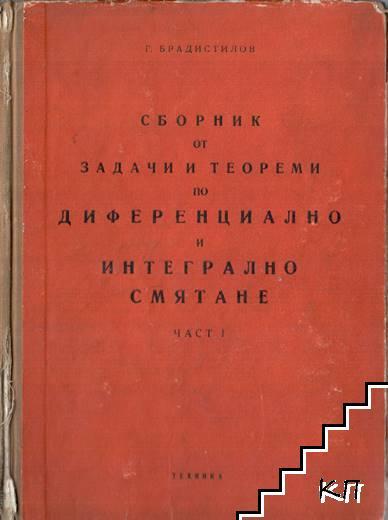 Сборник от задачи и теореми по деференциално и интегрално смятане. Част 1: Интегрално смятане