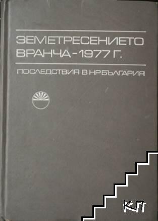 Земетресението Вранча - 1977 г.