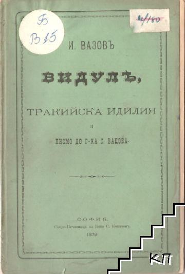 Видулъ, тракийска идилия и писмо до г-на С. Вацова