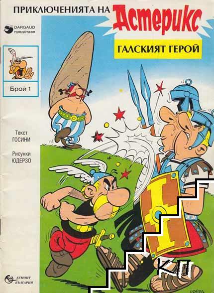 Приключенията на Астерикс. Бр. 1: Галският герой
