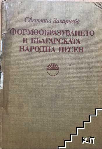 Формообразуването в българската народна песен