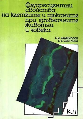 Флуоресцентни свойства на клетките и тъканите при гръбначните животни и човека