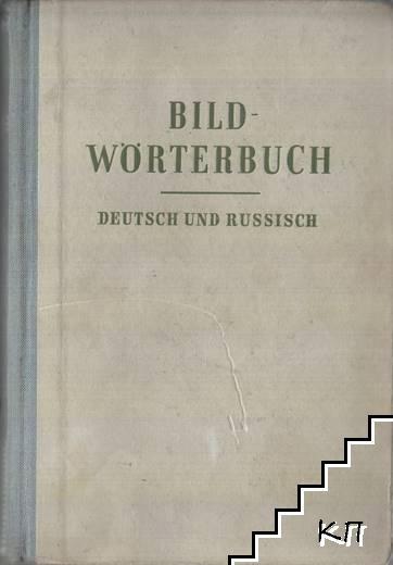 Bildwörterbuch: Deutsch und Russisch