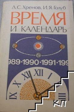 Время и календарь