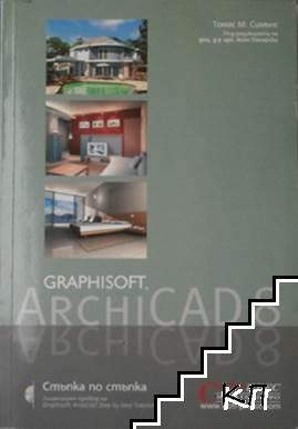 Graphisoft ArchiCAD 8. Стъпка по стъпка + CD