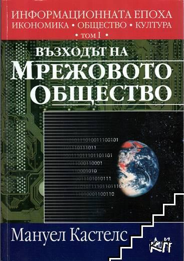 Информационната епоха: Икономика, общество, култура. Том 1: Възходът на мрежовото общество