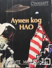 Големите мистерии. Книга 10: Лунен код НЛО