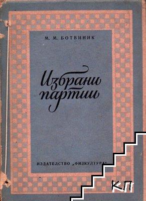 Избрани партии 1926-1946