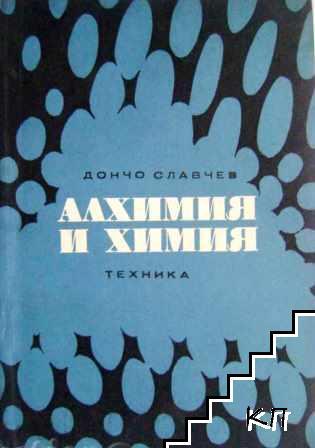 Алхимия и химия