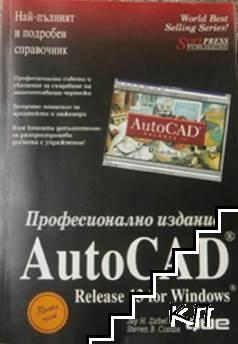 AutoCAD Release 13 for Windows. Част 3