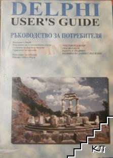 Delphi User's Guide