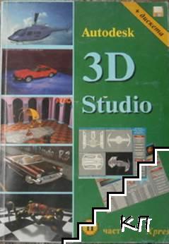 Autodesk 3D Studio. Част 2