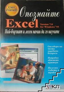 Опознайте Excel Version 7.0 for Windows 95