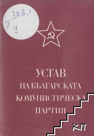 Устав на Българската комунистическа партия